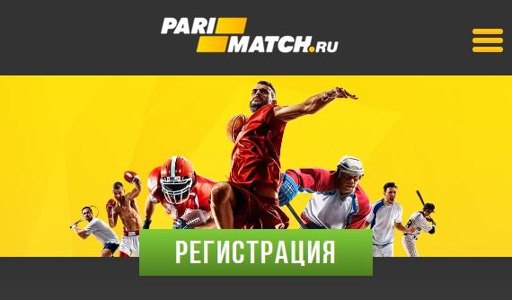 Parimatch bet