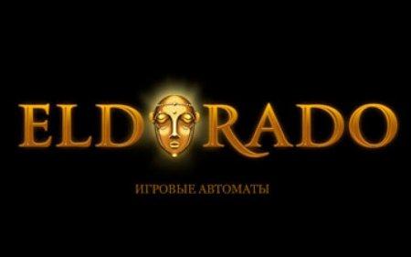 Эльдорадо: игровые автоматы для всех