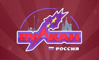 Игры в клубе Вулкан Россия