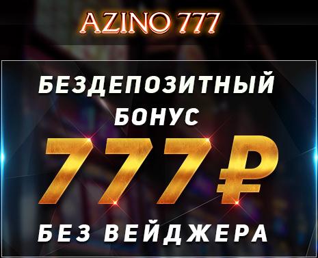 Казино Азино777 - регистрация и вход